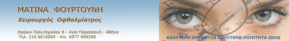 ΜΑΤΙΝΑ ΦΟΥΡΤΟΥΝΗ - Χειρουργός Οφθαλμίατρος