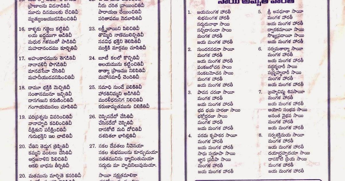 Telugu pdf namakam rudram