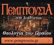 ΠΕΜΠΤΟΥΣΙΑ