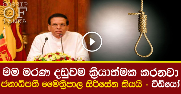 President Maithripala Sirisena speaks about Capital punishment