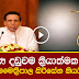 President Maithripala Sirisena speaks about Capital punishment