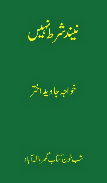 Neend Shart Nahin By Khwaja Javed Akhter