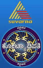 Kannada Kotyadipathi