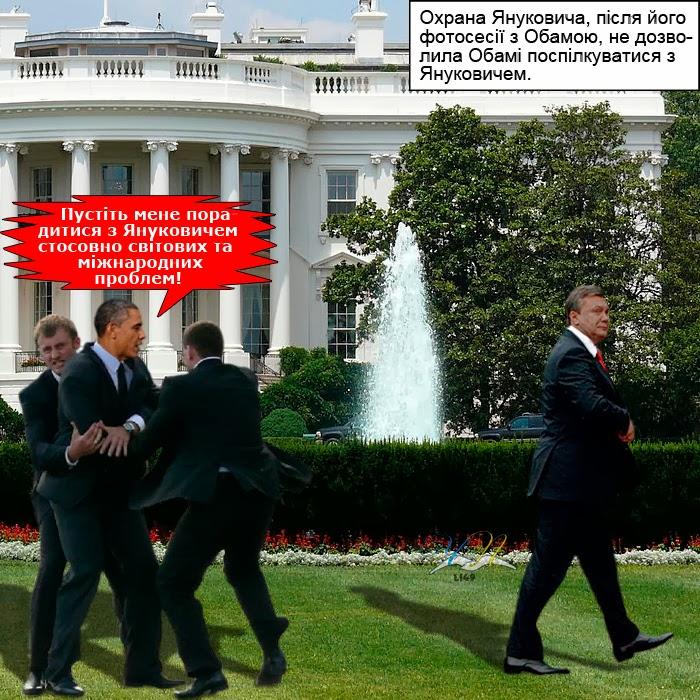 Янукович полетел в США, чтобы сфотографироваться на фоне Барака (Обамы). Десятка анекдотов недели от Цензор.НЕТ - Цензор.НЕТ 2715