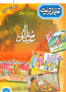 taleem o tarbiat July 2015 Free Download, taleem o tarbiat january 2015, taleem o tarbiat magazine, taleem o tarbiat may 2015, taleem o tarbiat march 2015, taleem o tarbiat september 2015, taleem o tarbiat august 2015, taleem o tarbiat june 2015, taleem o tarbiat magazine may 2015