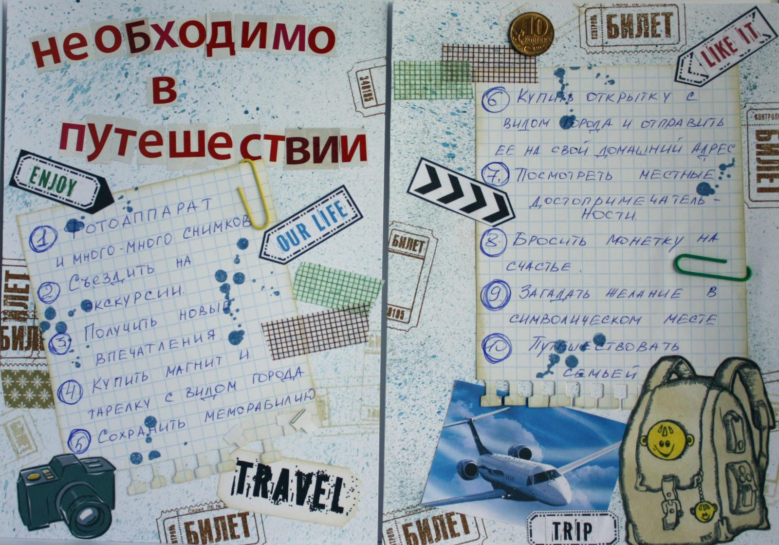 Идеи для личного дневника своими руками: оформление - Sovets.net 29