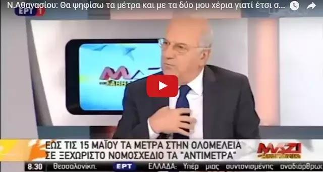 Boυλευτής ΣΥΡΙΖΑ Αθανασίου:«Θα ψηφίσω τα μέτρα και με τα 2 χέρια γιατί έτσι σώζω την χώρα» – ΒΙΝΤΕΟ