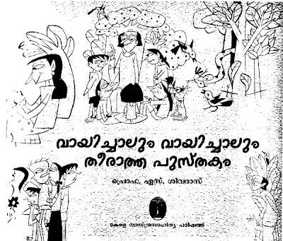 http://upload.wikimedia.org/wikipedia/commons/thumb/f/f9/Vayichalum_vayichalum_theeratha_pusthakam.djvu/page3-460px-Vayichalum_vayichalum_theeratha_pusthakam.djvu.jpg