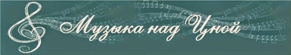Музыка над Цной