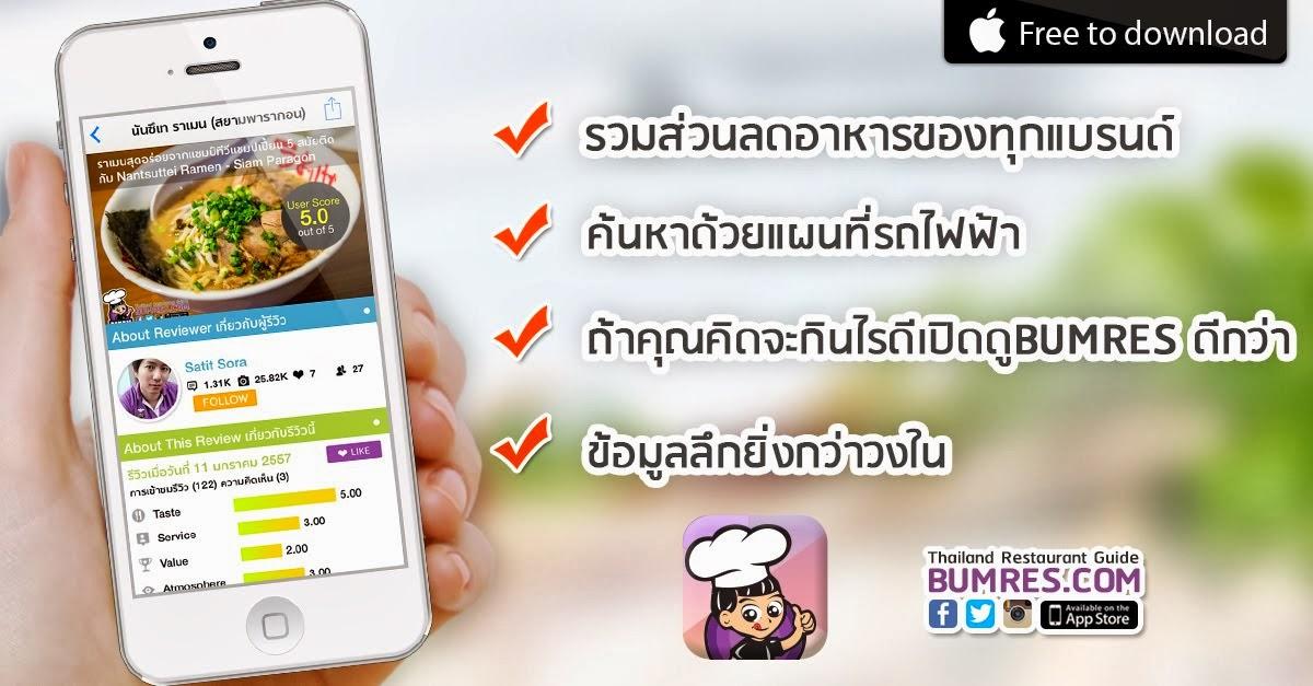 BumRes iOS App แอพค้นหาร้านอาหารที่ดีที่สุดในไทย