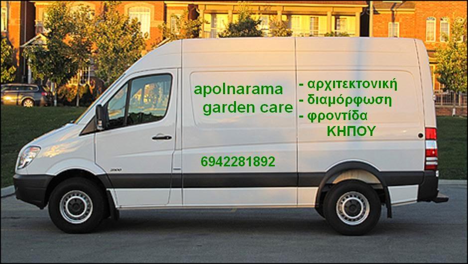 apolnarama garden care [ κάντε κλικ στην εικόνα ]
