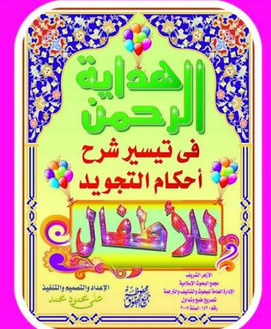 هداية الرحمن فى تيسير شرح احكام التجويد للاطفال pdf