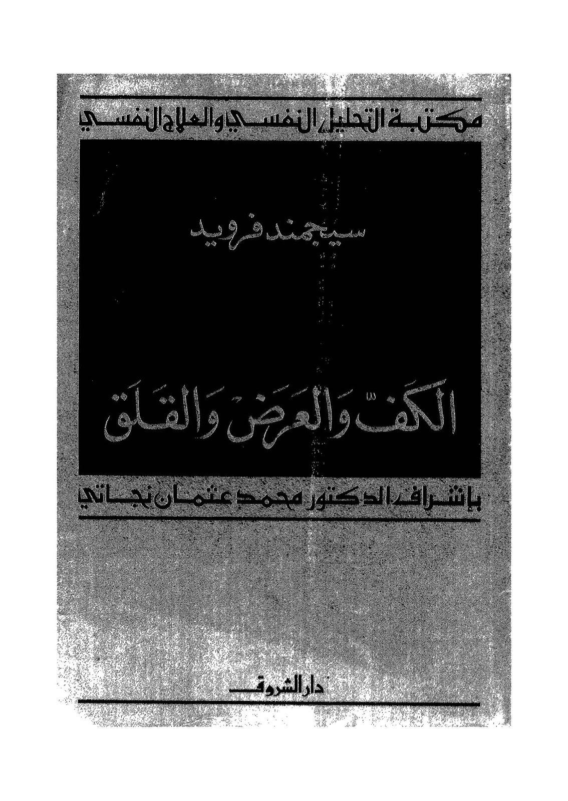 الكف والعرض والقلق - سيجموند فرويد pdf