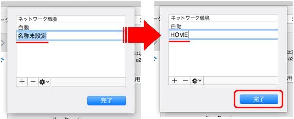 Mac OS X Yosemite ネットワーク環境に名前を付ける