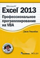 книга «Excel 2013: профессиональное программирование на VBA» - читайте отдельное сообщение в моем блоге