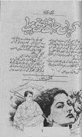 Kahan Jantay The Pehley (Romantic Urdu Novels) By Nighat Abdullah complete in pdf