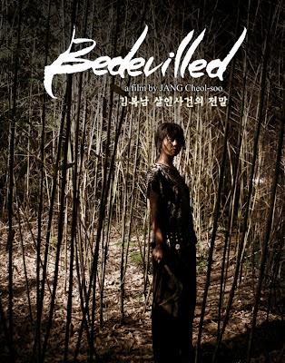 Bedevilled / Kim Bok-nam salinsageonui jeonmal (2010)