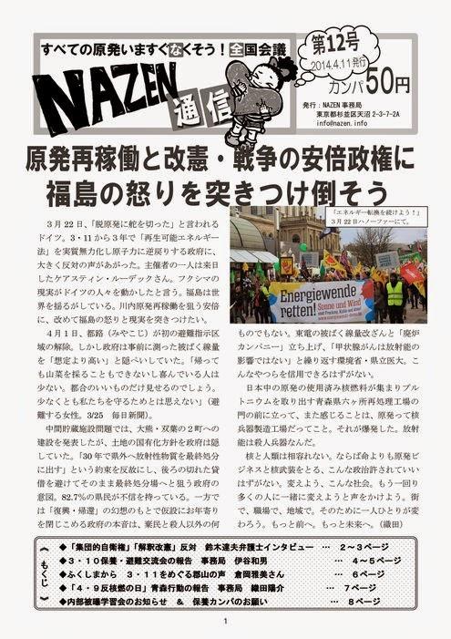 http://4754e3a988bc1d78.lolipop.jp/pdf/tsushin12.pdf