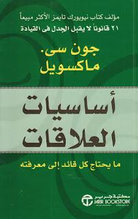كتاب أساسيات العلاقات : ما يحتاج كل قائد إلى معرفته - جون ماكسويل