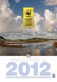Ημερολογιο τοιχου WWF...επειδη η Γη μας ειναι ωραια και μπορουμε να την κανουμε πολυ ωραιοτερη!!!