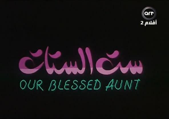 افلام عربية ممنوعة