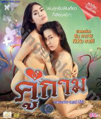Khu Kama (2013)