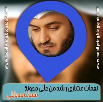 أغيب وذو اللطائف لا يغيب - مشاري راشد