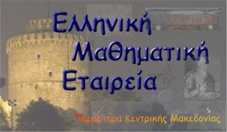 Παράρτημα Κεντρικής Μακεδονίας