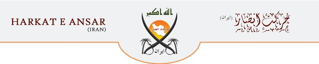 حرکت مبارزین  انصار ایران  H.A.I