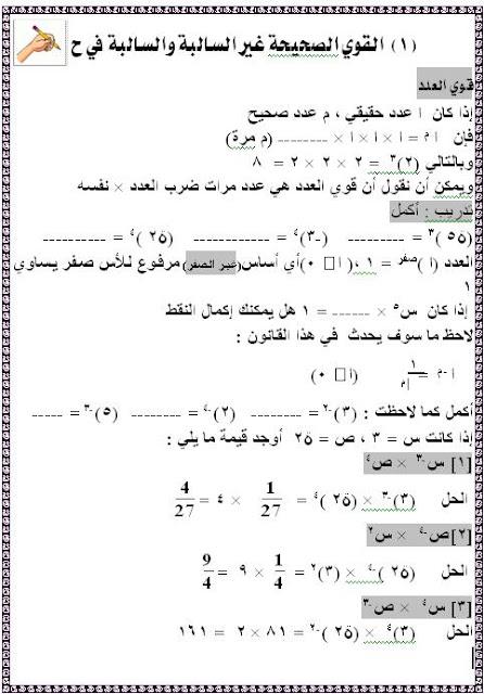 حصريا لطلاب الصف الاول / الثانى/ الثالث الاعدادى اجمل الملخصات من مصراوى22 163