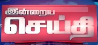 Indraiya Seithi 01-11-2018 News 7 Tamil