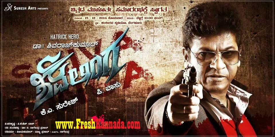 Shivalinga  (2015) Kannada Mp3 Songs 128kbps and 320kbps Free Download