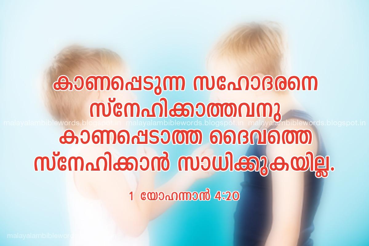 Malayalam bible words october 2015 - Malayalam bible words images ...