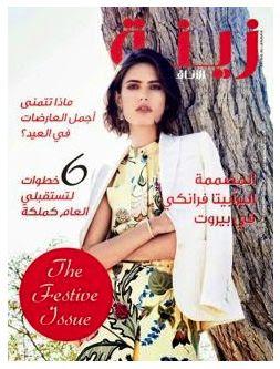 Diana Hadchity Chedrawy Interview with Zeina Al Anaka Magazine