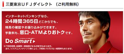 三菱東京UFJダイレクトを利用