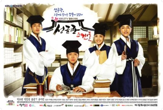 My Secret Love: Sungkyunkwan Scandal Trailer [Korean Drama]