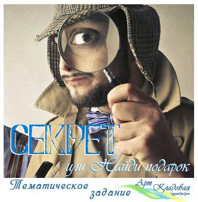 "ТЗ ""Секрет"" 26/12"