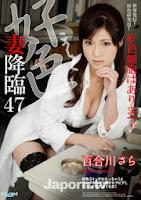 SKY-303 好色妻降臨 Vol.47 : 百合川さら