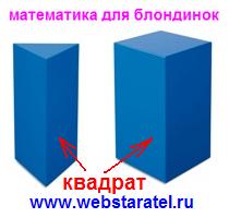 Квадрат и призма. Треугольная и квадратная призма. Боковая поверхность призмы представляет собой квадрат. Математика для блондинок.
