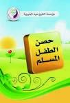 كتاب الاداب الاسلامية كاملة للطفل