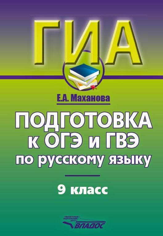 Учебник для 9 класса общеобразовательных школ бархударов 27 издание в pdf скачать