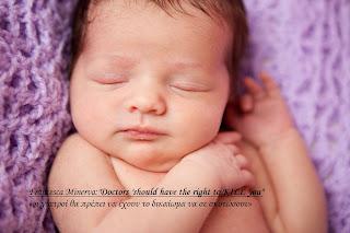 Αχαρακτήριστο άρθρο για το δικαίωμα των γιατρών να σκοτώνουν τα ανεπιθύμητα νεογέννητα
