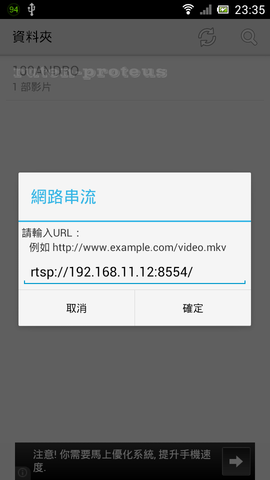 "MX Player - ""網路串流""設定視窗"