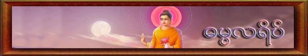 Dhammalayeik