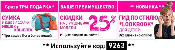 la redoute.ru - подарок