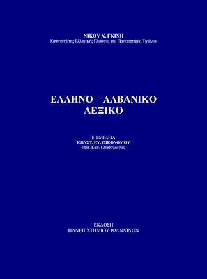 Fjalor Greqisht Shqip