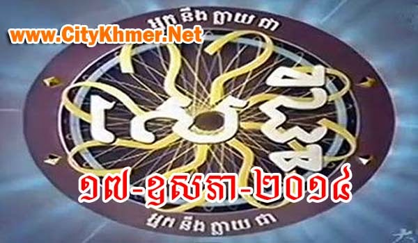 CTN You Will become Millionaire Game 17-05-2014