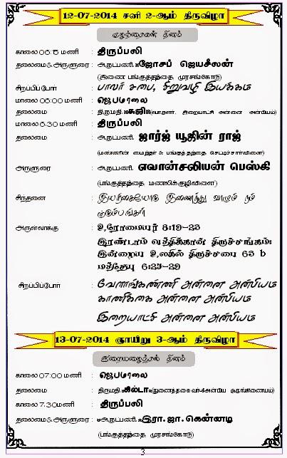 Murasancode Parish Murasancode Digital Invitation Of The Parish