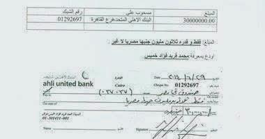 """صورة شيك تبرع """"فريد خميس"""" لصندوق تحيا مصر بـ30مليون جنيه"""