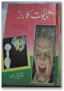 Taboot Ka Raz by Ishtiaq Ahmad Pdf format (Urdu book)